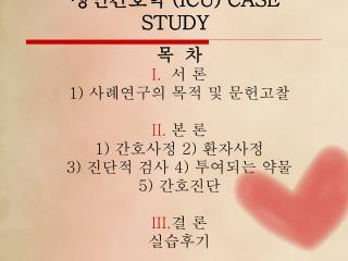 성인간호학  (ICU) CASE STUDY