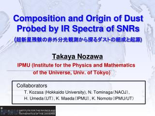 Composition and Origin of Dust Probed by IR Spectra of SNRs ( 超新星残骸の赤外分光観測から探るダストの組成と起源 )