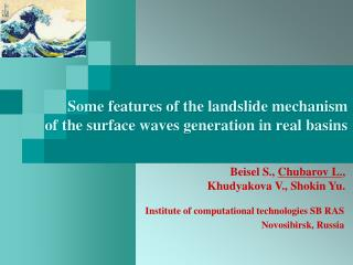 Some features of the landslide mechanism  of the surface waves generation in real basins