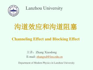 沟道效应和沟道阻塞 Channeling Effect and Blocking Effect