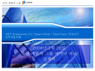 .NET Framework 2.0 / Smart Client / Third Party  컴포넌트 실무적용사례