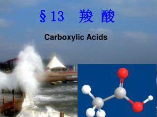 §13   羧 酸