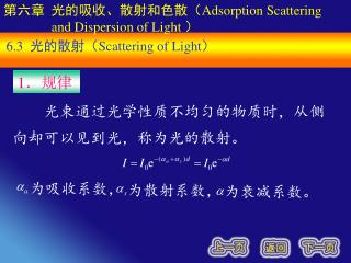 第六章  光的吸收、散射和色散( Adsorption Scattering                and Dispersion of Light  )