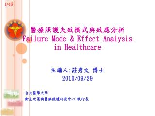 醫療照護失效模式與效應分析 Failure Mode & Effect Analysis in Healthcare