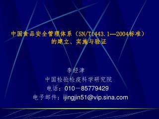 中国食品安全管理体系( SN/T1443.1 — 2004 标准) 的建立、实施与验证
