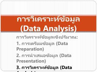 การวิเคราะห์ข้อมูล  (Data Analysis)