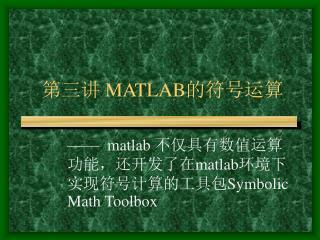 第三讲 MATLAB 的符号运算