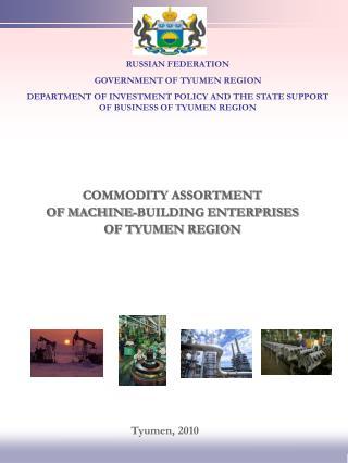 COMMODITY ASSORTMENT OF MACHINE-BUILDING ENTERPRISES OF TYUMEN REGION