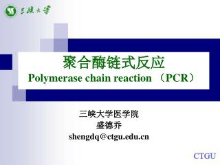 聚合酶链式反应 Polymerase chain reaction  ( PCR )