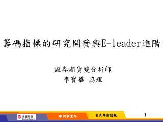 籌碼指標的研究開發與 E-leader 進階
