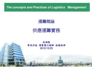 The concepts and Practices of Logistics   Management