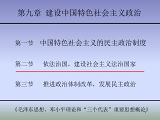"""《 毛泽东思想、邓小平理论和""""三个代表""""重要思想概论 》"""