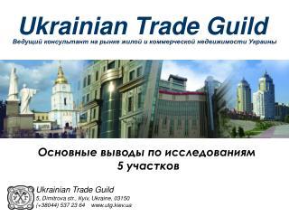 Ukrainian Trade Guild
