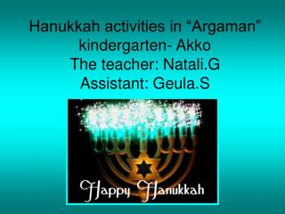 "Hanukkah activities in ""Argaman"" kindergarten- Akko The teacher: Natali.G Assistant: Geula.S"