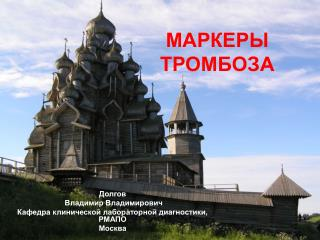МАРКЕРЫ ТРОМБОЗА
