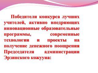 Ендан Вера Кыргысовна