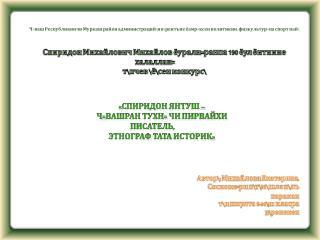 «Спиридон Янтуш – ч=вашран тухн= чи пирвайхи писатель, этнограф тата историк»