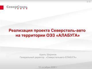 Реализация проекта Северсталь-авто   на территории ОЭЗ «АЛАБУГА»