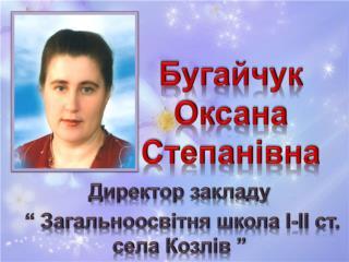 Бугайчук Оксана Степанівна