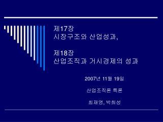 제 17 장 시장구조와 산업성과 , 제 18 장 산업조직과 거시경제의 성과