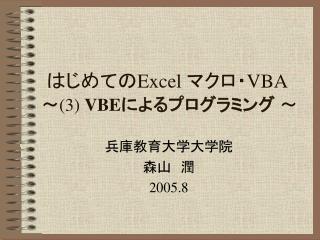 はじめての Excel  マクロ・ VBA ~ (3)  VBE によるプログラミング  ~