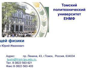 Курс общей физики проф. Тюрин Юрий Иванович