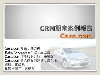 CRM 期末案例報告 Cars