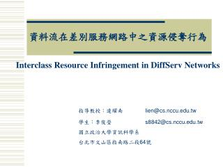 資料流在差別服務網路中之資源侵奪行為 Interclass Resource Infringement in DiffServ Networks