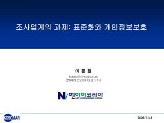 조사업계의 과제 : 표준화와 개인정보보호