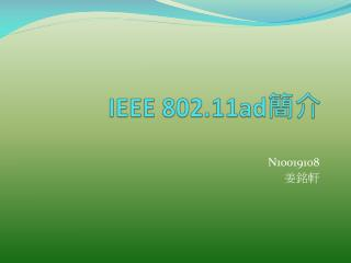 IEEE  802.11ad 簡介
