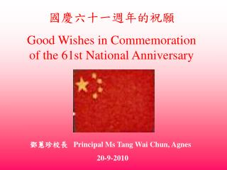 國慶六十一週年的祝願   Good Wishes in Commemoration of the 61st National Anniversary