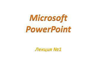 Microsoft PowerPoint Лекция №1