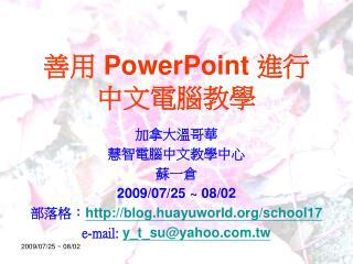 善用  PowerPoint  進行 中文電腦教學