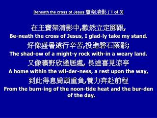 Beneath the cross of Jesus 寶架清影 ( 1 of 3)