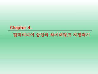 Chapter 4. 멀티미디어 삽입과 하이퍼링크 지정하기