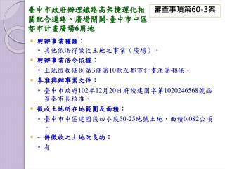 臺中市政府辦理鐵路高架捷運化相關配合道路、廣場開闢 - 臺中市中區都市計畫廣場 6 用地