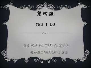 第四組 YES  I  DO
