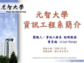 簡報人: 資訊工程系  助理教授                          曾奕倫    ( I- Lun Tseng )