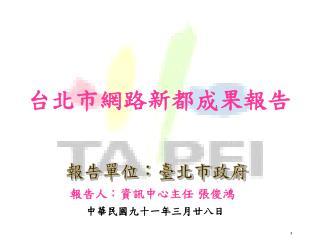 報告單位:臺北市政府
