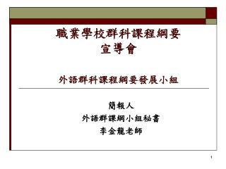 職業學校群科課程綱要 宣導會 外語群科課程綱要發展小組