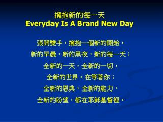 擁抱新的每一天 Everyday Is A Brand New Day