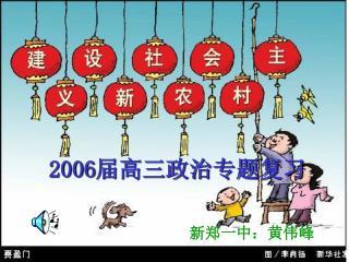 2006 届高三政治专题复习