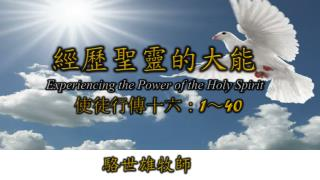 經歷聖靈的大能 Experiencing  the Power of the Holy Spirit 使徒行傳 十六 : 1 ~ 40