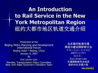 An Introduction to Rail Service in the New York Metropolitan Region 纽约大都市地区轨道交通介绍