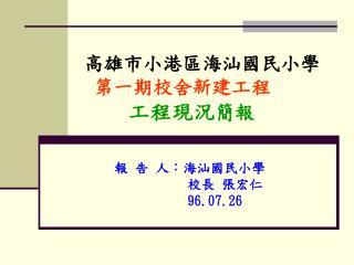 高雄市小港區海汕國民小學 第一期校舍新建工程 工程現況 簡報