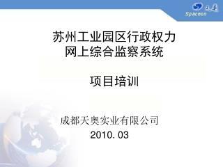 苏州工业园区行政权力 网上综合监察系统 项目培训