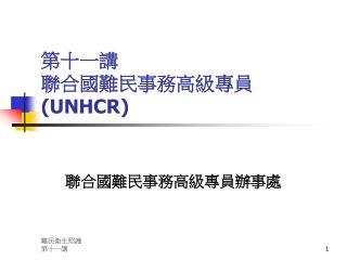 第十一講 聯合國難民事務高級專員 (UNHCR)