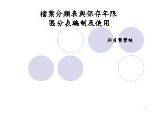 檔案分類表與保存年限 區分表編制及使用