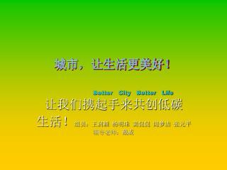 让我们携起手来共创低碳 生活! 组员:王润颖 杨明珠 龚侃侃 訚梦洁 张元平 辅导老师:戴威