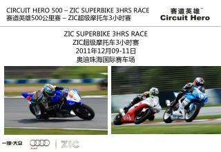 ZIC SUPERBIKE 3HRS RACE ZIC 超级摩托车 3 小时赛 2011 年 12 月 09-11 日 奥迪珠海国际赛车场